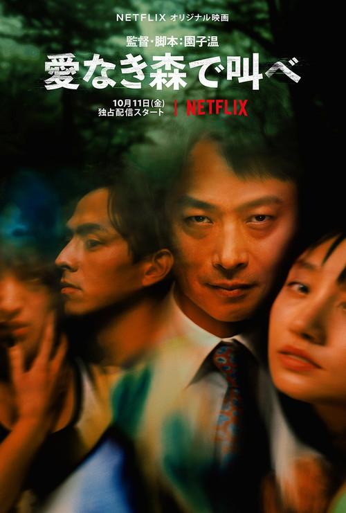 Netflixオリジナル映画『愛なき森で叫べ』キーアート