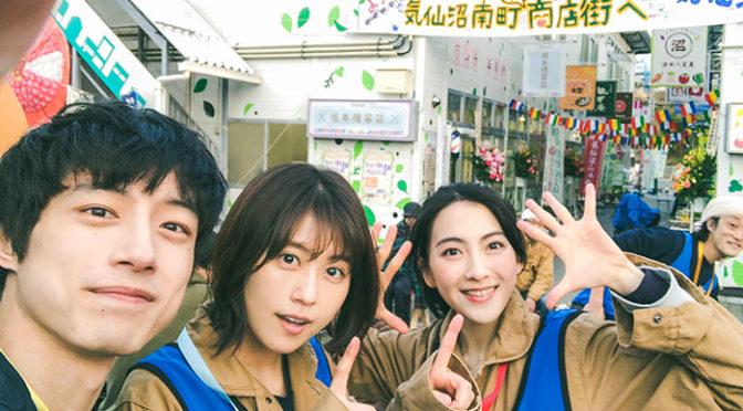 有村架純×坂口健太郎WOWOW「連続ドラマ W そして、生きる」が 再編集で劇場版に!
