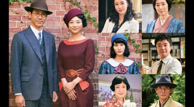 『グッドバイ~嘘からはじまる人生喜劇~』公開決定&ビジュアル・特報解禁