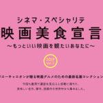 映画グルメに贈る最新名画コレクション『シネマ・スペシャリテ 映画美食宣言』2019年第2弾スタート!