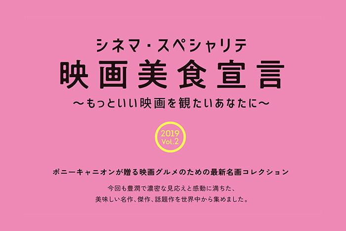 シネマ・スペシャリテ-映画美食宣言