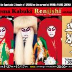シネマ歌舞伎CinemaKabuki700