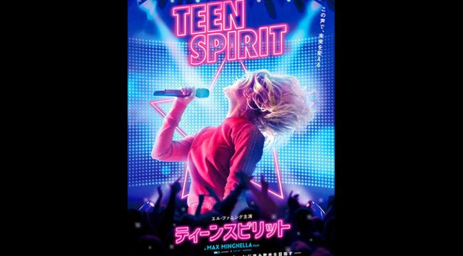 洋楽ヒットソング満載のオーディション映画、エル・ファニング主演『ティーンスピリット』日本公開決定!