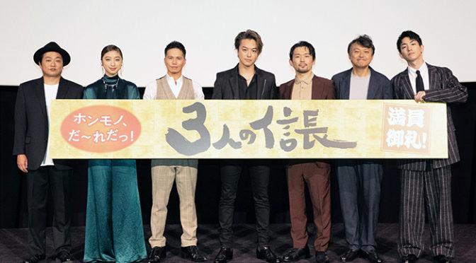 TAKAHIRO、市原隼人 脱ぐシーンはパンプアップしてから!映画『3人の信長』公開記念舞台挨拶