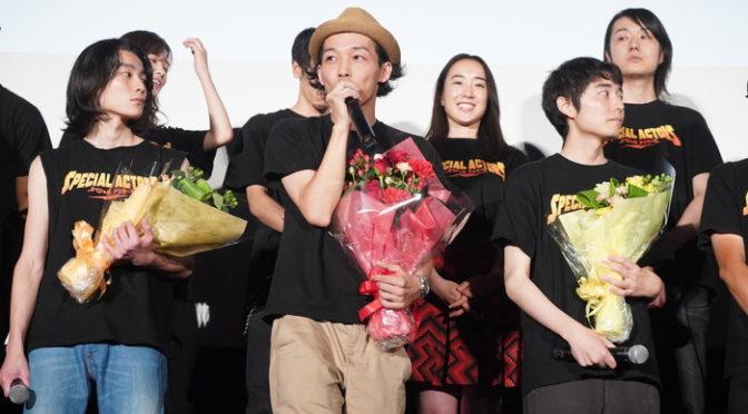 上田慎一郎監督と映画出演キャストが勢ぞろい『スペシャルアクターズ』ワールドプレミア試写会