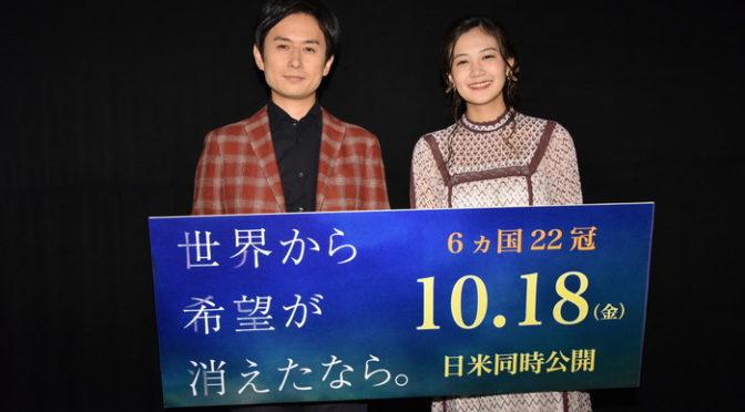 主演・竹内久顕&千眼美子が登壇!『世界から希望が消えたなら。』完成披露試写