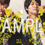 佐藤勝利(Sexy Zone)×髙橋海人(King & Prince)『ブラック校則』前売り特典解禁