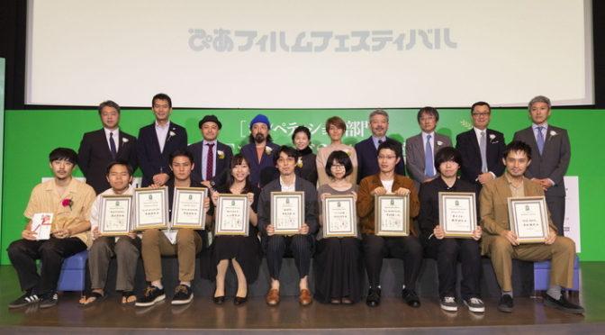「PFFアワード2019」受賞結果速報!!グランプリは 『おばけ』中尾広道監督