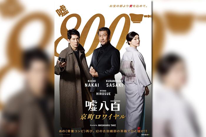 『嘘八百 京町ロワイヤル』ポスター