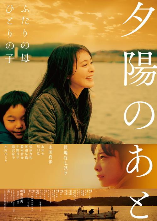 貫地谷しほり主演、越川道夫監督『夕陽のあと』