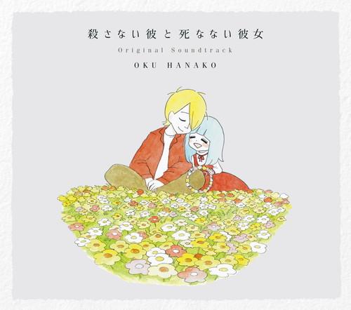 奥華子映画サウンドトラック「殺さない彼と死なない彼女」