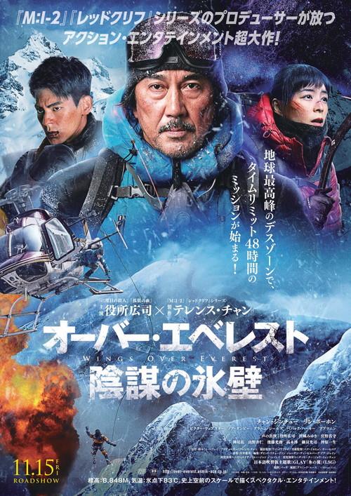 役所広司主演『オーバー・エベレスト 陰謀の氷壁』日本版ポスター