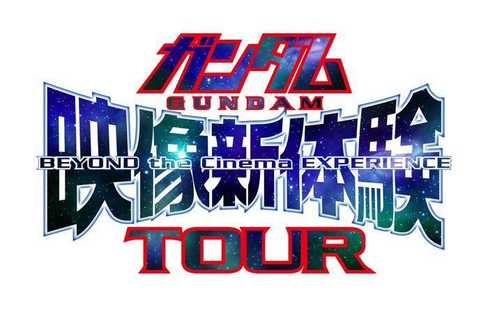 『ガンダム映像新体験TOUR』4DX上映作品での舞台挨拶の開催決定!