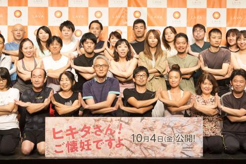 映画『ヒキタさん! ご懐妊ですよ』プレミアムヨガイベント