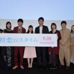 映画『初恋ロスタイム』完成披露上映会
