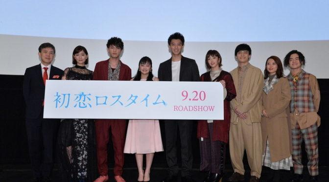 竹内涼真 後輩に優しい配慮。『初恋ロスタイム』完成披露上映会&舞台挨拶で