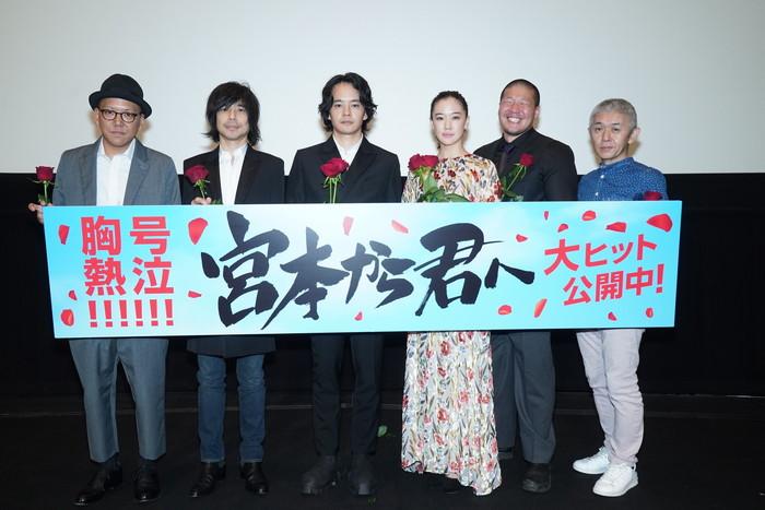 映画『宮本から君へ』公開記念舞台挨拶