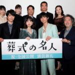 前田敦子10年前の自分にスケジュールうらやましいって伝えたい!映画『葬式の名人』公開初日舞台挨拶