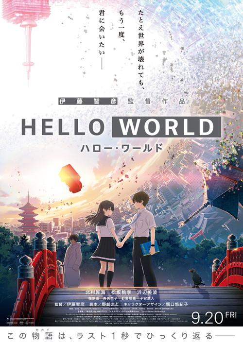 映画『HELLO WORLD』ポスター