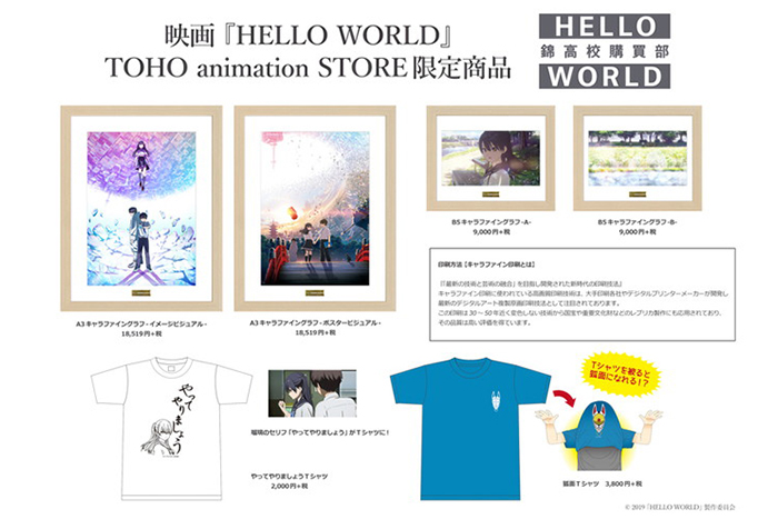 映画『HELLO WORLD』TOHO animation STORE限定全商品