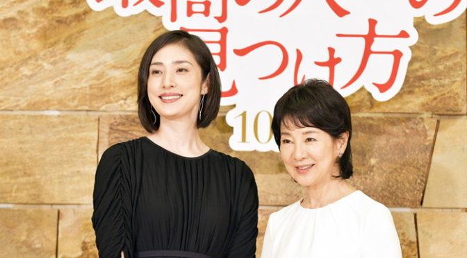 映画『最高の人生の見つけ方』吉永小百合&天海祐希が愛媛に登場!! 全国行脚スタート!!