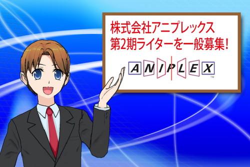 株式会社アニプレックス第2期ライターを一般募集