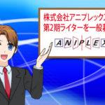 株式会社アニプレックス第2期ライターを一般募集-