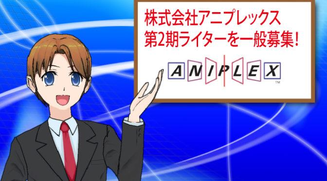 株式会社アニプレックス「スクリプトルーム」第2期ライターを一般募集!本日9月30日よりエントリー受付開始!
