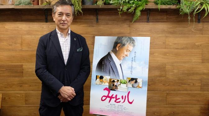 映画『みとりし』 主演・企画の榎木孝明のオフィシャルインタビュー到着!