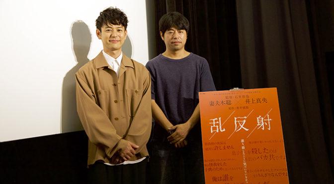 異例の公開に妻夫木聡も感激『乱反射』初共演の井上真央と相性サイコー