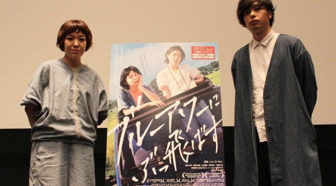 夏帆の半分ドキュメンタリー!?箱田優子監督が語った!『ブルーアワーにぶっ飛ばす』トークショーイベント