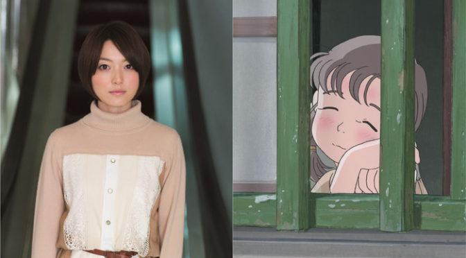 『この世界の(さらにいくつもの)片隅に』花澤香菜がテル役に決定!!切なく愛らしいテルの本編映像も解禁!