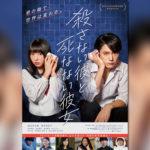 間宮祥太朗 桜井日奈子【殺カレ死カノ】本ポスター