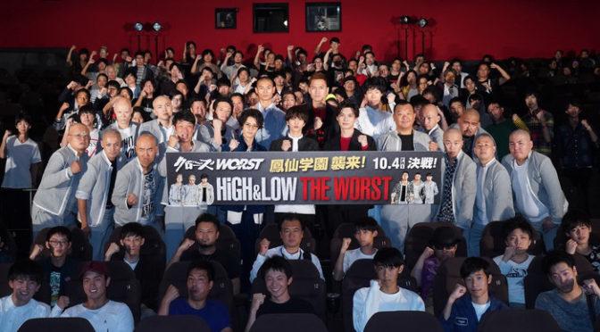 『HiGH&LOW THE WORST』志尊淳が、塩野瑛久が、雄叫び‼どこよりもアツい!男だらけのイベント
