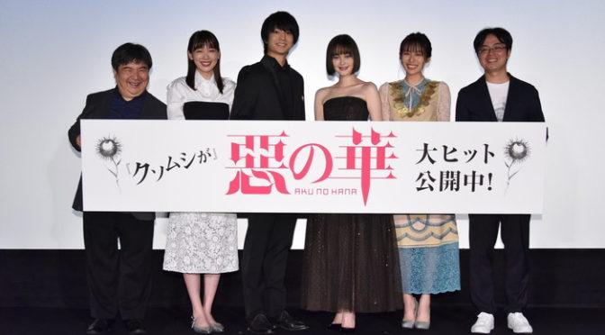 伊藤健太郎:海外の方々に共感してもらえる自信はあり!『惡の華』公開記念舞台挨拶