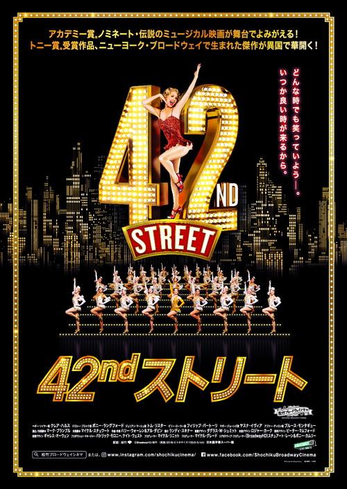 42ndストリート_ポスタービジュアル