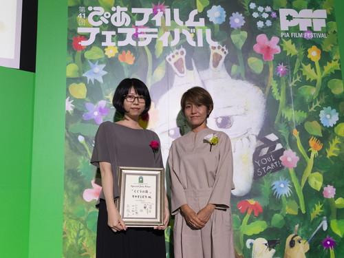 PFFアワード2019【審査員特別賞】『くじらの湯』キヤマミズキ監督