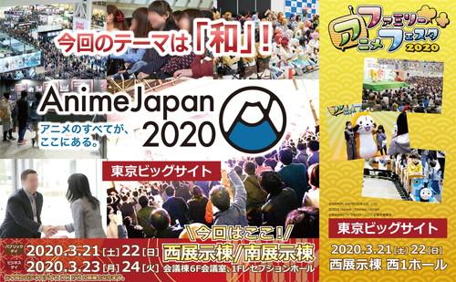 『AnimeJapan 2020』