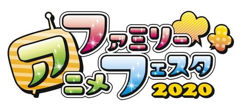 ファミリーアニメフェスタ2020