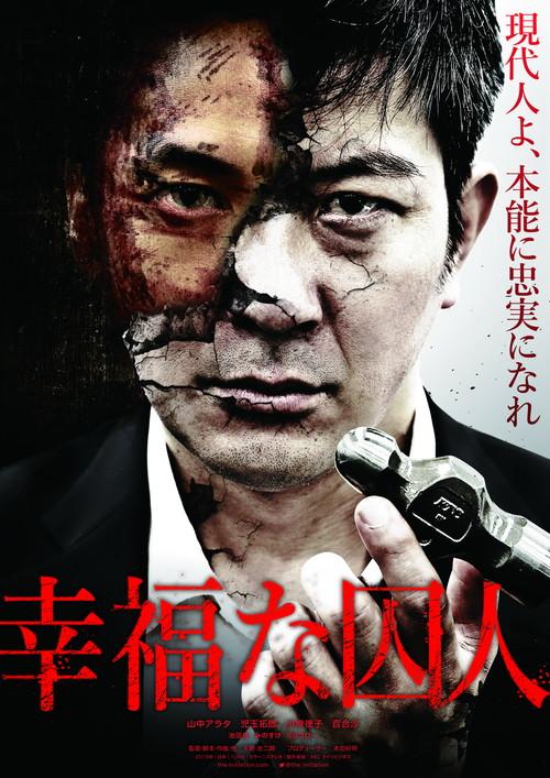 『幸福な囚人』B1ポスター