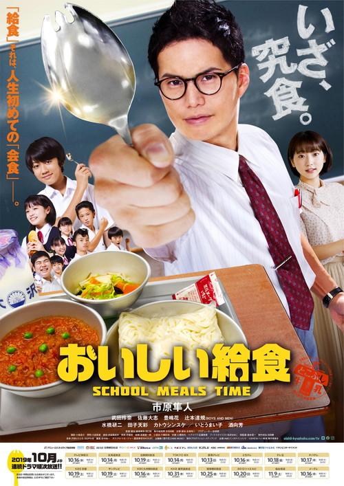 「おいしい給食」ドラマ版ポスター