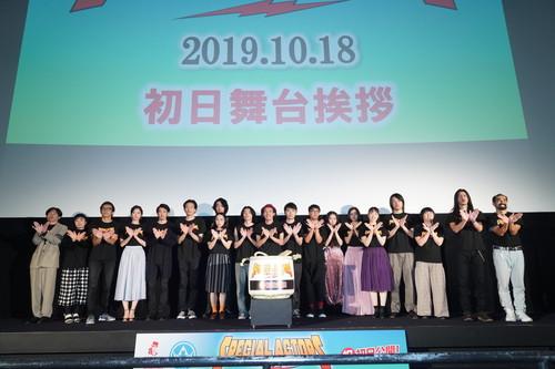 「スペシャルアクターズ」上田慎一郎監督初日舞台挨拶