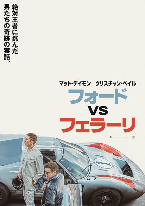 「フォードvsフェラーリ」ティザーポスター
