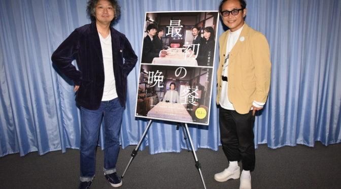 Soup Stock Tokyo創業者 遠山正道 登壇 映画『最初の晩餐』公開記念トークイベント