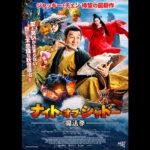 ジャッキー・チェン主演「神探蒲松龄」が邦題『ナイト・オブ・シャドー 魔法拳』で公開へ!