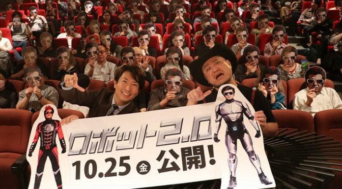 ハリウッドザコシショウ、有村昆登壇 『アベンジャーズ』VFXチームが手掛けた超高級B級風インド映画『ロボット2.0』