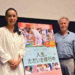 河瀨直美監督&ニコラ・フィリベール監督『人生、ただいま修行中』トークイベント