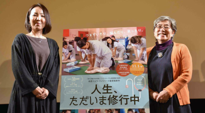 秋山正子×白川優子 看護師トーク『人生、ただいま修行中』イベント