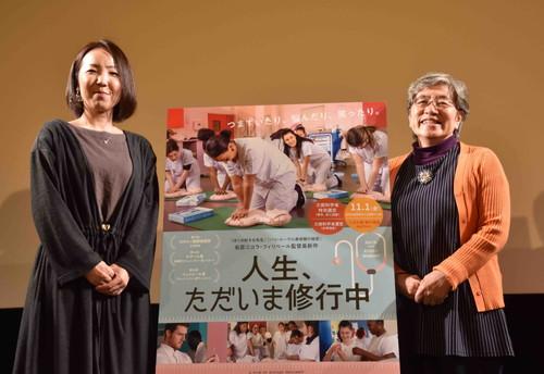 『人生、ただいま修行中』秋山正子&白川優子トークイベント
