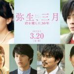 波瑠 成田凌『弥生、三月-君を愛した30年-』